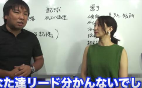 Youtuber里崎智也の配球とリード