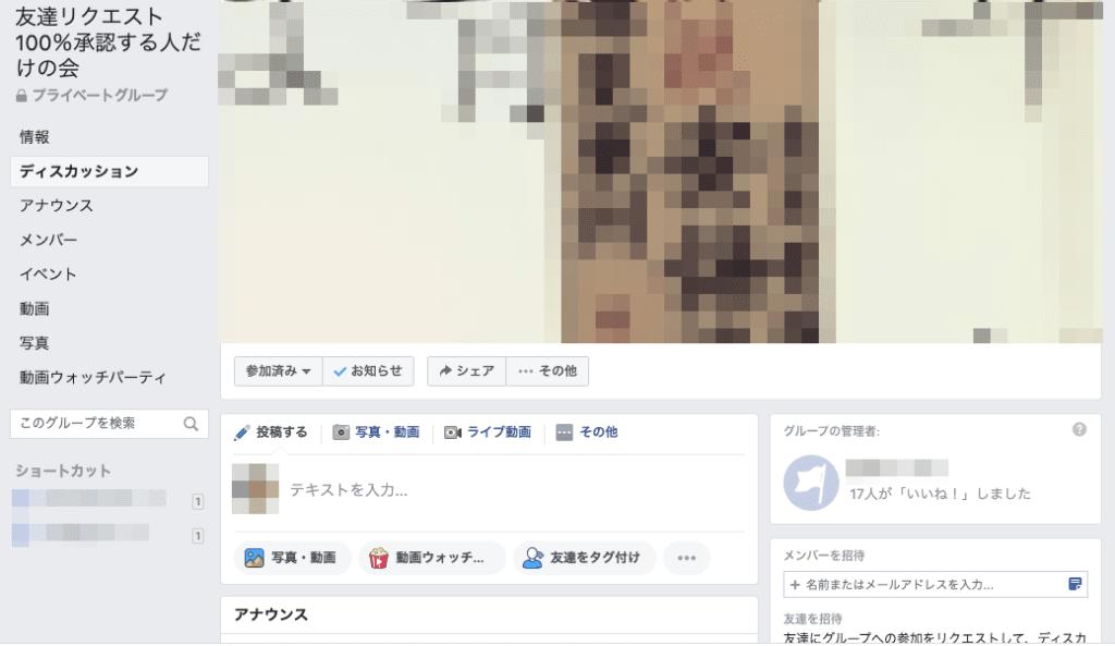 フェイスブックの友達リクエストグループ