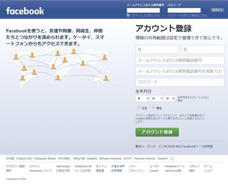 フェイスブックのアカウント登録