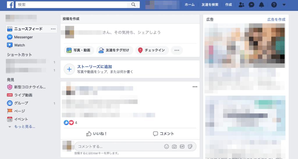 フェイスブックの登録完了