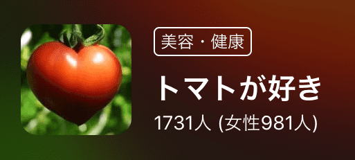 ペアーズのコミュニティ(トマトが好き)