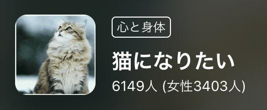 ペアーズのコミュニティ(猫になりたい)