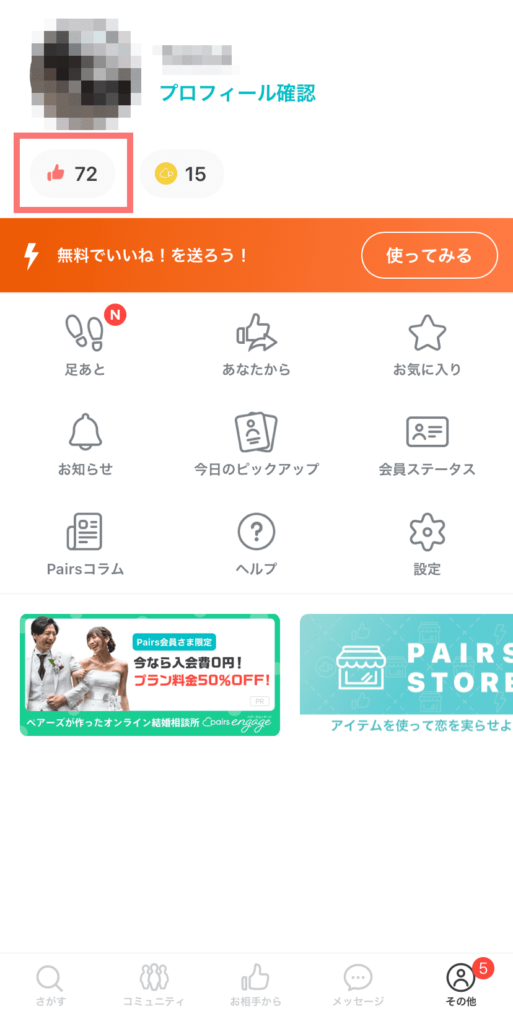 pairs(ペアーズ)トップページ(いいねアイコン選択)