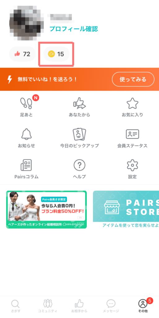 pairs(ペアーズ)トップページ(ポイントアイコンを選択)