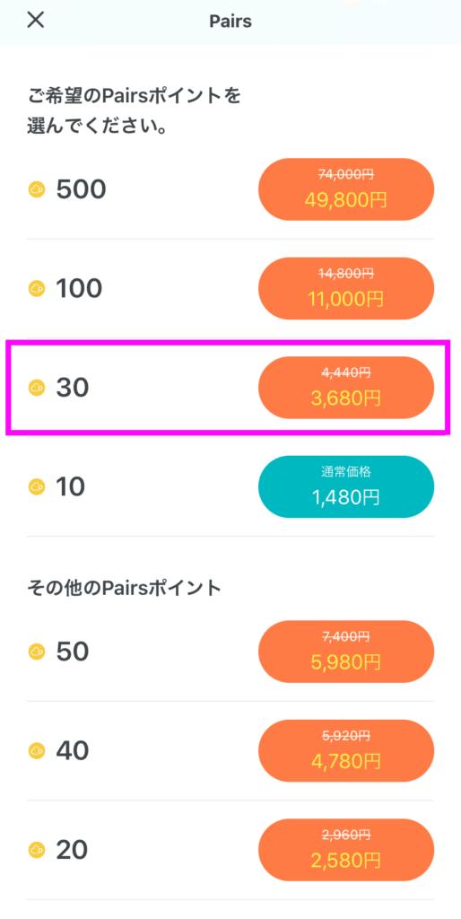 pairs(ペアーズ)ポイント購入画面(30ポイント購入)