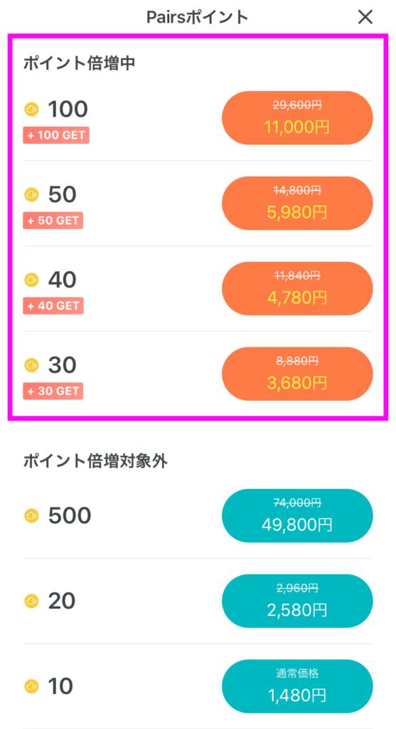 pairs(ペアーズ )ポイント倍増キャンペーン中のポイントと価格