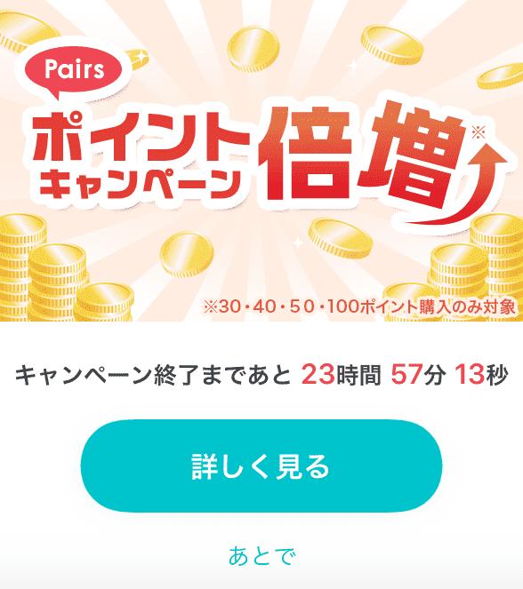 pairs(ペアーズ )ポイント倍増キャンペーン