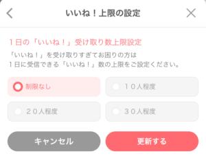 withのいいね上限設定方法2