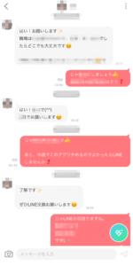 withでLINEへの誘い方