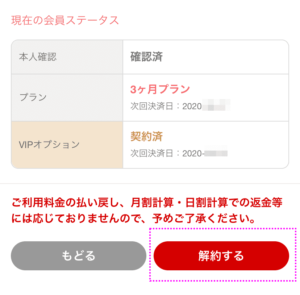 withのVIPオプション解約画面