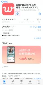 withのアプリをダウンロード