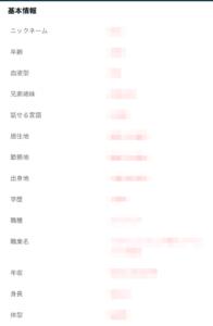 withプロフィール基本情報1