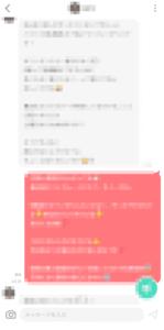 withメッセージ長文パターン