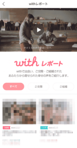withレポート2