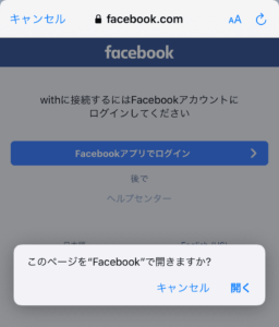 withにログインする時のFacebook確認