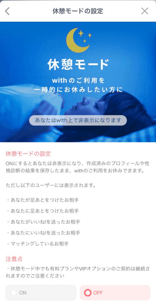 withの休憩モードの設定2