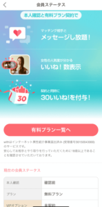 withの本人確認方法2