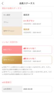 withの会員ステータス画面