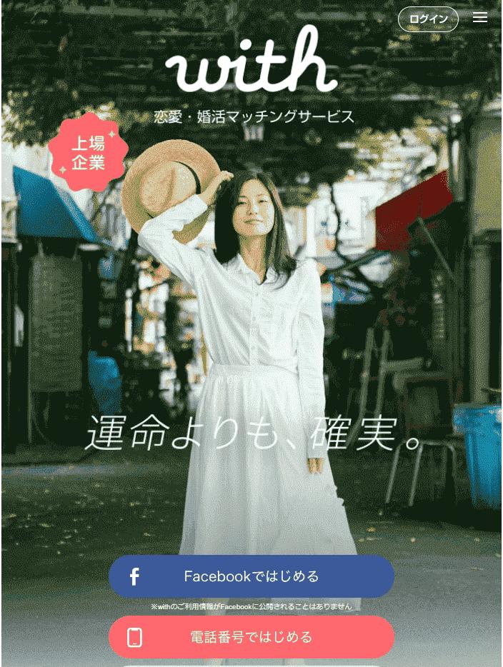 withの初期画面(パソコン)
