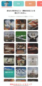 withの初期登録画面4