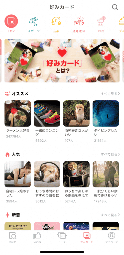 withの好みカード