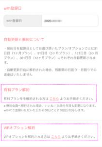 with有料プランとVIPオプションの解約