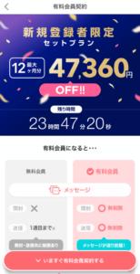 withの本人確認方法3