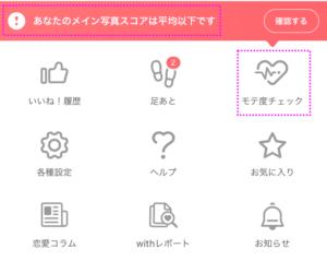 withのモテ度チェック1