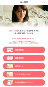 withの本人確認方法6