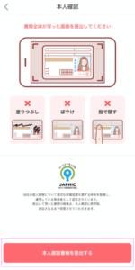 withの本人確認方法7