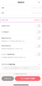 withの検索条件のログイン日を24時間以内に設定