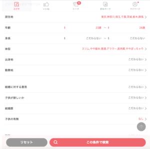 withの検索画面の1ページ目