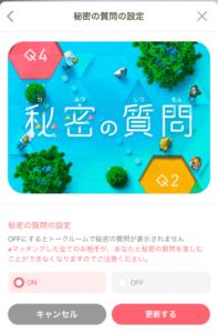 withの秘密の質問の設定2
