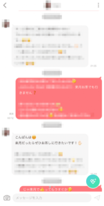 with誘い方1