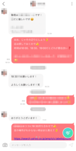 with誘い方2