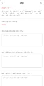 with退会アンケート