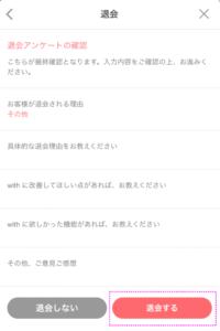 with退会最終確認画面