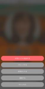 withの非表示・ブロックの設定3