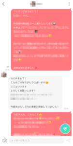 with1通目のメッセージ