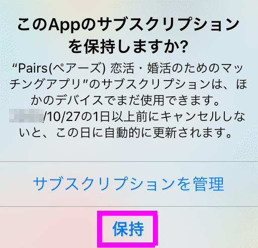 ペアーズのアプリのサブスクリプションを保持