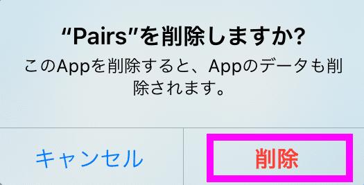 ペアーズのアプリを削除する際の確認