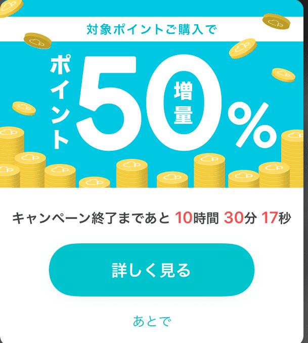 ペアーズのポイント50%増量キャンペーン
