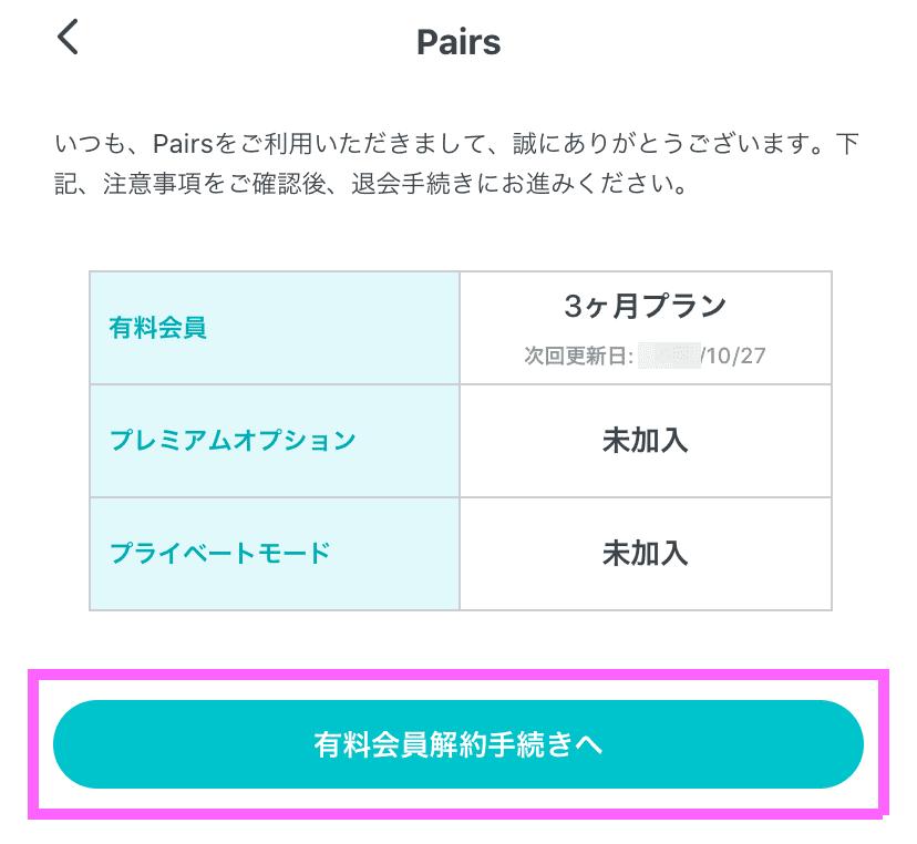 ペアーズの退会方法(スマホ)3