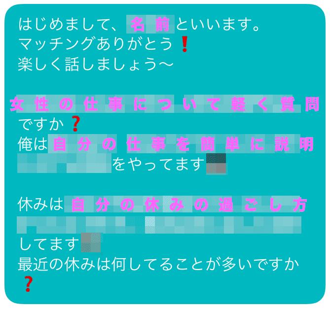 ペアーズの1通目メッセージのテンプレ