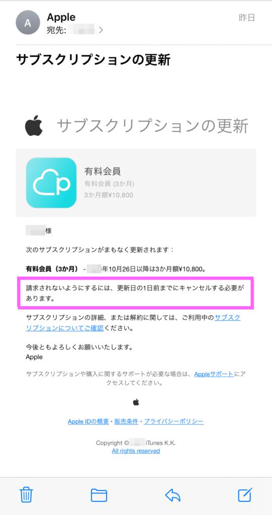 ペアーズでApple ID決済時のサブスクリプション更新通知