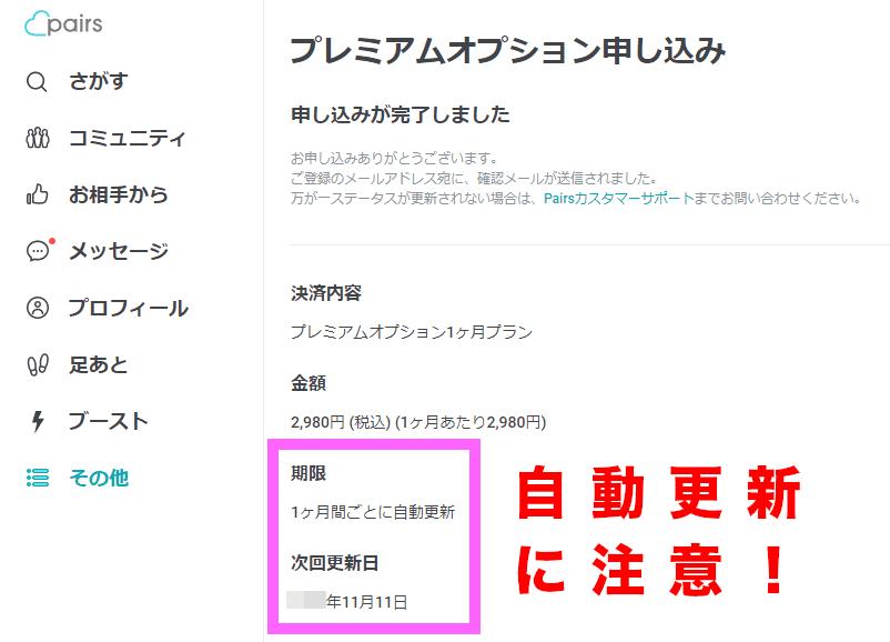 ペアーズのプレミアムオプション契約手順8