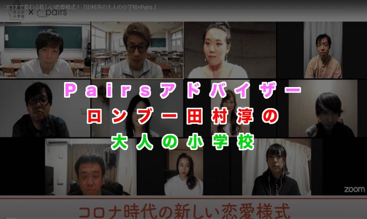 ペアーズアドバイザーロンブー田村淳の記事アイキャッチ