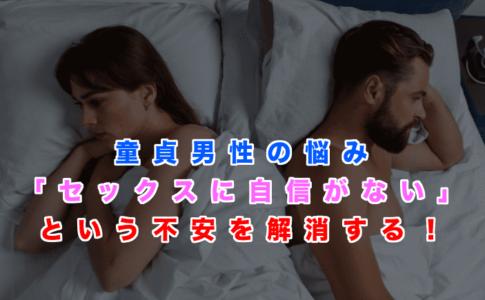童貞男性の悩み「セックスに自信がなくて怖い」という不安を解消する方法の記事アイキャッチ
