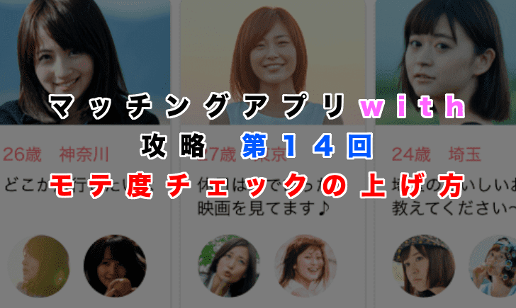 with攻略記事第14回のアイキャッチ