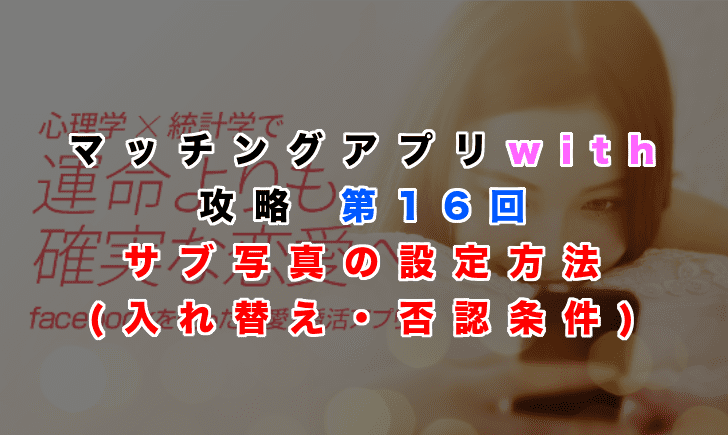 with攻略記事第16回のアイキャッチ